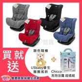 【贈好禮】Chicco ELETTA comfort寶貝舒適全歳段安全汽座(四色可選) 分期0利率
