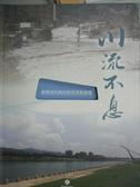 【書寶二手書T9/社會_OGX】川流不息-臺灣河川海岸的災害與重建_張國儀採訪撰稿