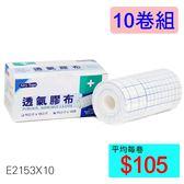 【醫康生活家】Airy Tape 透氣膠布  (15公分 x 10 碼) ►►10卷組