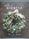 【書寶二手書T1/園藝_ZBT】FanFan的每日好感花生活 愛上自然x優雅的乾燥花&不凋花_施慎芳