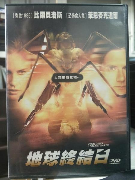 挖寶二手片-Y68-037-正版DVD-電影【地球終結日】-比爾貝洛斯 萊恩麥克道爾