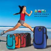 跑步手機臂包運動健身裝備男女跑步透氣tz6834【3C環球數位館】
