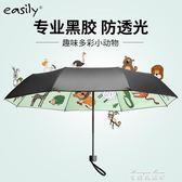 EASILY韓版雙層折疊黑膠遮陽傘 三折晴雨傘防曬防紫外線太陽傘女   麥琪精品屋