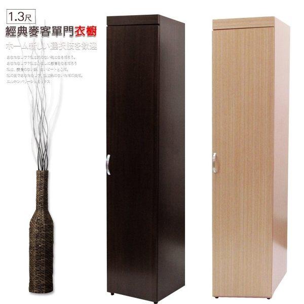 【UHO】DA-經典麥客1.3尺直立式衣櫥