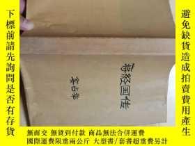 二手書博民逛書店罕見蔣經國傳(包皮書)Y114364 江南 中國友誼出版社 出版1984