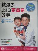 【書寶二手書T1/親子_XDV】教孩子比IQ更重要的事_王宏哲