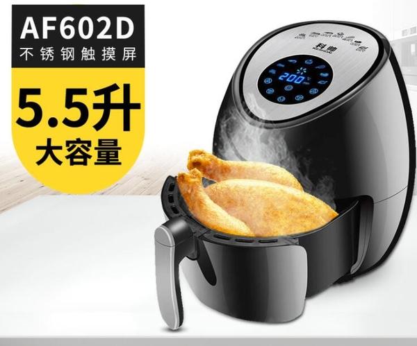 新款5.5L大容量 科帥AF602大容量110V台灣電壓 無油空氣炸鍋 氣炸鍋 電炸鍋 炸薯條機 新北