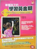 【書寶二手書T1/親子_IHA】掌握孩子的學習黃金期_孫瑞雪