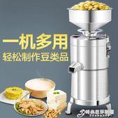 豆漿機商用渣漿分離現磨無渣磨漿機大容量全自動不銹鋼打漿機早餐WD 時尚芭莎