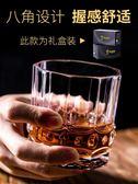 水晶杯威士忌酒杯洋酒杯水晶玻璃創意八角杯加厚耐熱家用6只套裝啤酒杯 非凡小鋪