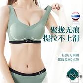 泰國乳膠內衣女運動無痕無鋼圈小胸聚攏美背背心胸罩【時尚大衣櫥】