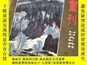 二手書博民逛書店罕見《畫刊》198601,張翰飛、張君逸作品選輯;亞明、張貞一、