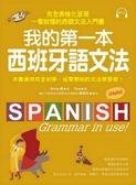 我的第一本西班牙語文法 :完全表格化呈現,一看就懂的西語文法入門書