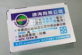 通海 防爆高容量 手機電池 HTC TYTN II P4550