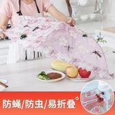 飯菜罩罩菜蓋菜罩防蚊遮蒼蠅罩菜傘罩子可摺疊家用大號餐桌防塵網igo    西城故事