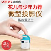 微麥m100微型投影儀便攜手機wifi無線小投影機迷你家用高清1080p 英雄聯盟igo