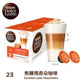【雀巢DOLCE GUSTO】焦糖瑪奇朵咖啡膠囊16顆入*3 (12180872)
