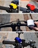 車鈴 腳踏車鈴鐺清脆響亮電子鈴鐺2個騎行裝備配件 莎拉嘿幼