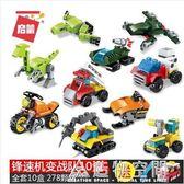 星鉆積木legao玩具兒童益智力拼裝男孩子拼插小盒裝顆粒啟蒙積木