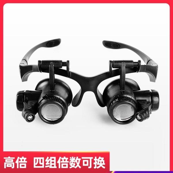 眼鏡式頭戴放大鏡維修用帶燈鐘表手表專用工具高倍高清顯微鏡300