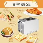 早餐機 烤面包機雙面片家用早餐機全自動多士爐吐司機YTL