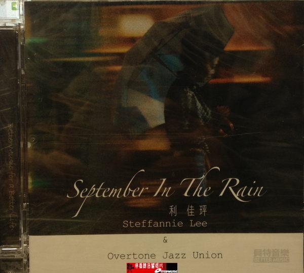 【停看聽音響唱片】【CD】利佳玶:September In The Rain