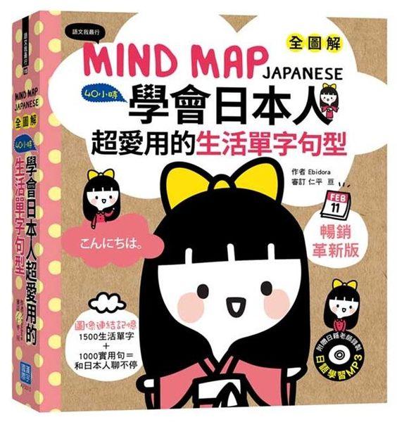 (二手書)MIND MAP JAPANESE 全圖解40小時學會日本人超愛用的生活單字句型(暢銷..