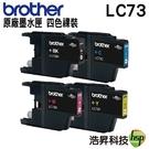 【四色一組 ↘1490元】Brother LC73 原廠墨水匣 裸裝 適用於J430W/J625DW/J825DW/J5910DW/J6710DW/J6910DW