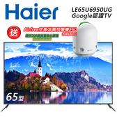 送基本安裝-Haier 海爾 65型4K HDR連網液晶顯示器LE65U6950UG 2/10前 限量送 AirFree 家用空氣抑菌機E60