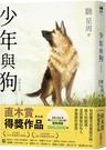 少年與狗【城邦讀書花園】