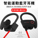 G5 藍牙耳機 耳掛式 入耳式 無線耳機 重低音 立體聲 高清音質 防汗 運動耳機 聽歌 通話 遊戲耳機