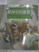 【書寶二手書T1/兒童文學_D96】柳林中的風聲_葛拉罕