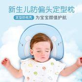 店長推薦★婧麒嬰兒枕頭兒童枕寶寶0-1-3歲防偏頭定型枕新生兒頭型矯正四季