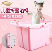 加大號嬰兒浴盆兒童洗澡盆折疊沐浴桶新生兒可坐寶寶洗澡桶泡澡桶
