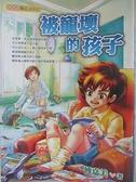 【書寶二手書T4/兒童文學_GEC】被寵壞的孩子_傳嘉美