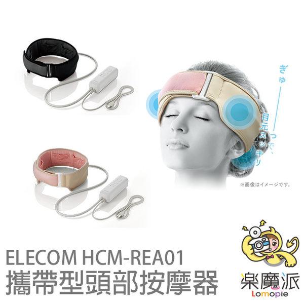 樂魔派『 日本代購 ELECOM HCM-REA01 頭部按摩 』太陽穴 舒緩疲勞 按摩器 後頸按摩