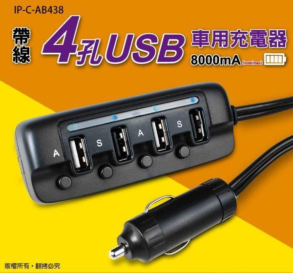 【鼎立資訊】aibo 4孔USB帶線車用充電器 AB438 超大8A 獨立開關 12V/24V車輛皆可使用