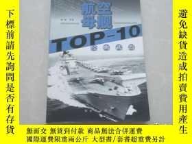 二手書博民逛書店罕見經典武器TOP-10.航空母艦Y204278 陳堅 著 解放