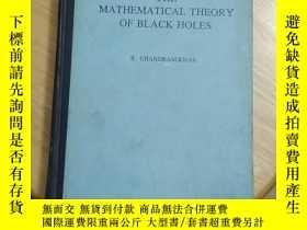 二手書博民逛書店THE罕見MATHEMATICAL THEORY OF BLACK HOLES 黑洞的數學理論(京)國內印刷Y
