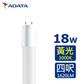 ADATA威剛 18W LED T8 四呎玻璃燈管 黃光