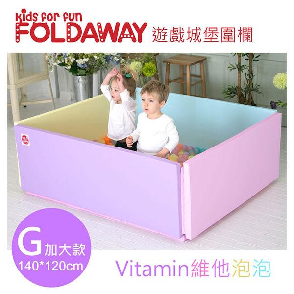 【佳兒園婦幼館】韓國 FoldaWay BumperMat 遊戲城堡圍欄-G加大款140x120cm (5色)