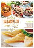 (二手書)泰國料理Step123