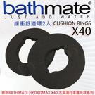 【HM-40適用】英國 BathMate 專屬配件 CUSHION RINGS 緩衝舒適環2入