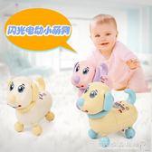 電動小狗狗兒童玩具走路會唱歌叫寶寶男女孩益智玩具6-12個月模擬 水晶鞋坊
