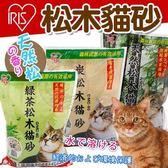 【培菓平價寵物網】日本IRIS》YCMC-50木炭/YGMC-50綠茶/YNMC-50天然松木貓砂-5L*6包(免運)
