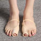 腳趾矯正器拇指外翻矯正器日夜用可穿鞋女士大腳骨分離器腳趾頭矯正器   麻吉鋪