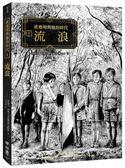 班雅明與他的時代(1):流浪
