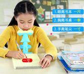 坐姿矯正器 坐姿矯正器小學生寫作業護眼支架調節姿勢防力保護器 「繽紛創意家居」