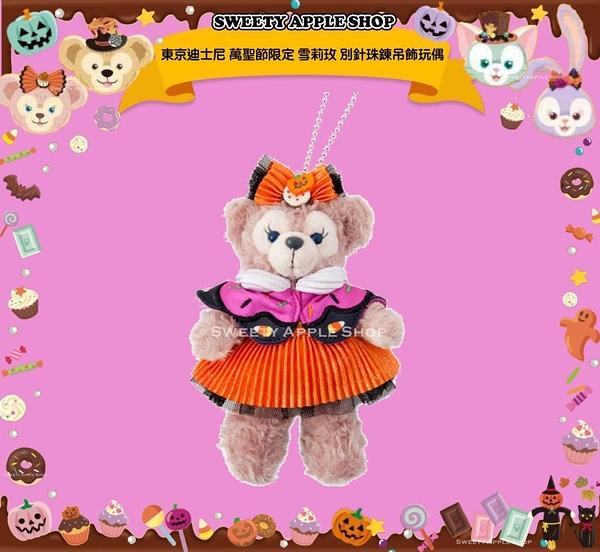 (現貨&樂園實拍圖) 東京迪士尼 萬聖節 雪莉玫 別針珠鏈玩偶吊飾