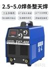 電焊機 工業級電焊機315 400雙電壓家用220v三相380v兩用便攜式小型全銅 MKS韓菲兒